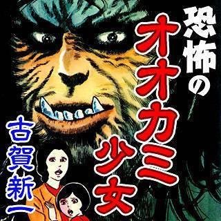 恐怖のオオカミ少女のイメージ