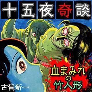 十五夜奇談 血まみれの竹人形のイメージ