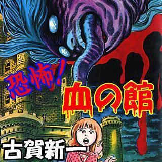 恐怖! 血の館のイメージ
