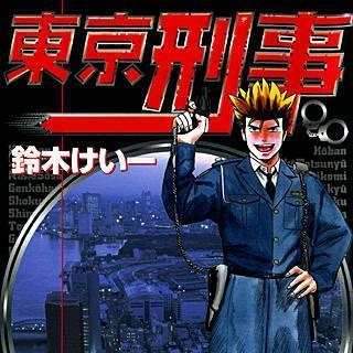 東京刑事のイメージ