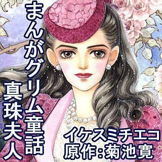まんがグリム童話 真珠夫人のイメージ