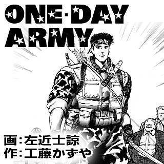 ONE・DAY ARMYのイメージ