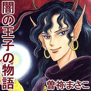 闇の王子の物語のイメージ