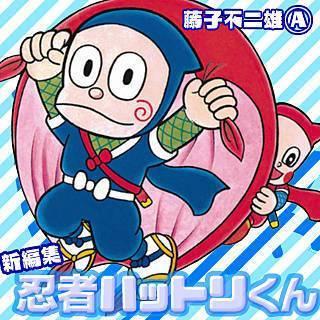 新編集 忍者ハットリくんのイメージ