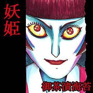 妖姫のイメージ
