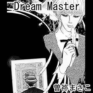 Dream Masterのイメージ
