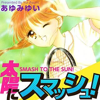 太陽にスマッシュ!のイメージ