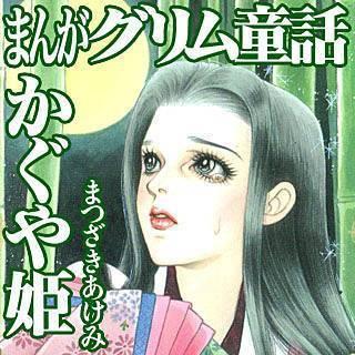 まんがグリム童話 かぐや姫のイメージ