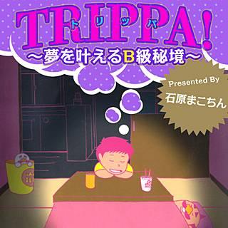 トリッパ ~夢を叶えるB級秘境~のイメージ