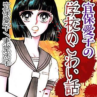 宜保愛子の学校のこわい話のイメージ