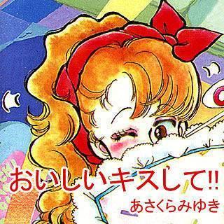 おいしいキスして!!のイメージ
