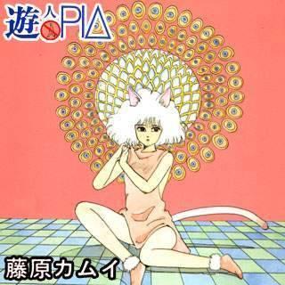 遊人PIA -ゆうとピア-のイメージ