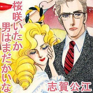 桜咲いたか男はまだかいなのイメージ