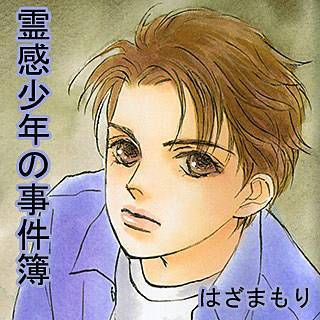 霊感少年の事件簿のイメージ
