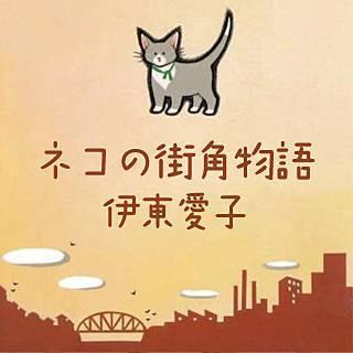 ネコの街角物語のイメージ