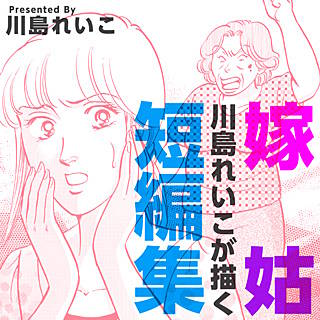 川島れいこが描く嫁姑短編集