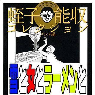 雪と女とラーメンとのイメージ