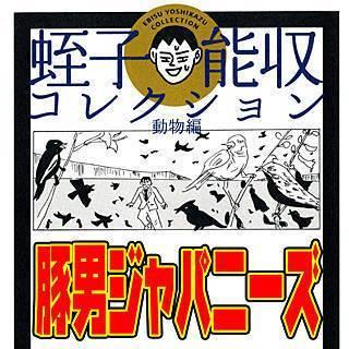 豚男ジャパニーズのイメージ