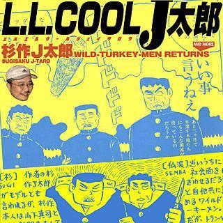 L.L.COOL J太郎のイメージ