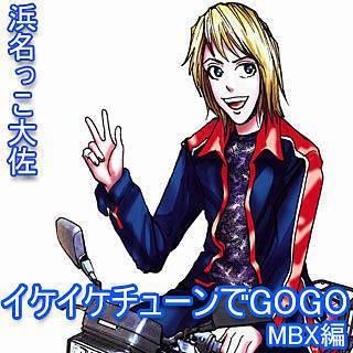 イケイケチューンでGOGO MBX編のイメージ