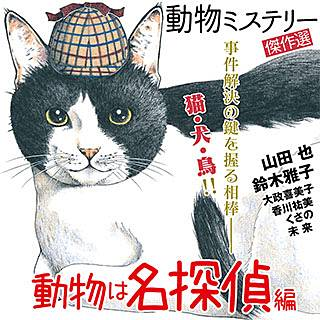 動物ミステリー傑作選~動物は名探偵編~