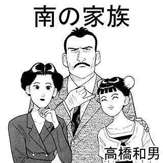 南の家族のイメージ
