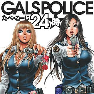 GALS POLICE 24時