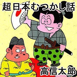 超日本むつかし話のイメージ