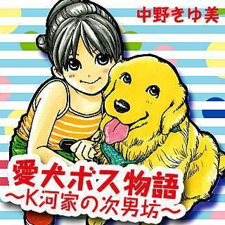 愛犬ボス物語~K河家の次男坊~のイメージ