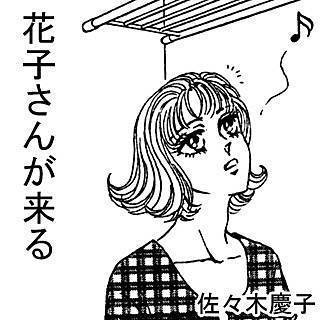 花子さんが来るのイメージ