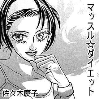 マッスル☆ダイエットのイメージ