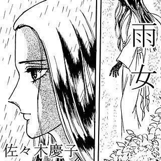 雨女のイメージ
