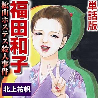 福田和子 松山ホステス殺人事件(単話版)