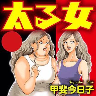 太る女(分冊版)}}