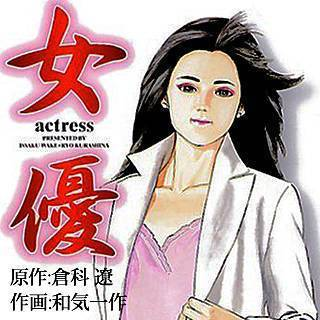 女優の画像です。
