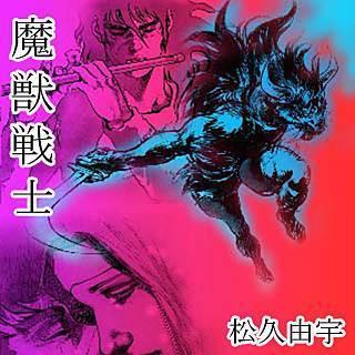 魔獣戦士のイメージ