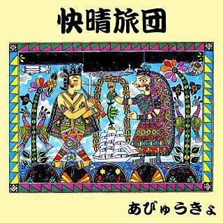 快晴旅団のイメージ