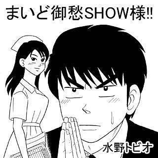 まいど御愁SHOW様!!のイメージ