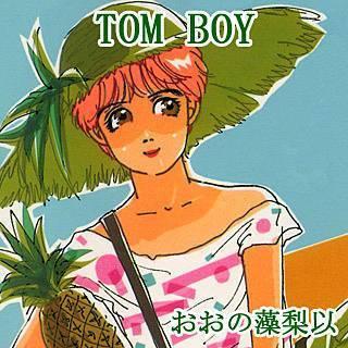 TOM BOYのイメージ