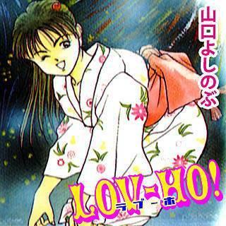 LOV-HO!のイメージ