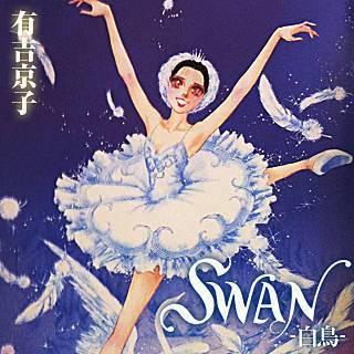 SWAN-白鳥-のイメージ