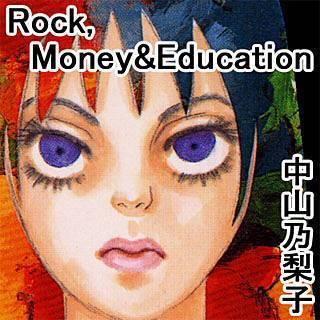 Rock、Money&Educationのイメージ