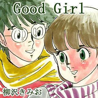 Good Girlのイメージ