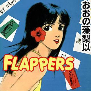 FLAPPERSのイメージ