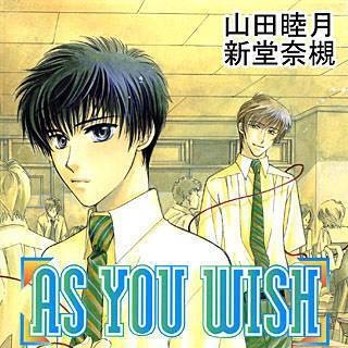 AS YOU WISHの画像です。