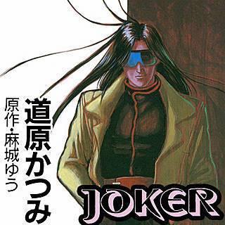ジョーカーのイメージ