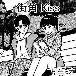 街角 Kissのイメージ
