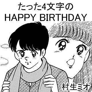 たった4文字のHAPPY BIRTHDAYのイメージ