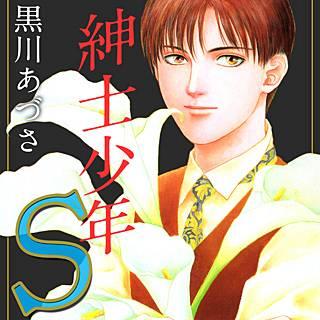 紳士少年Sのイメージ