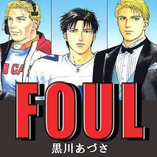FOULのイメージ